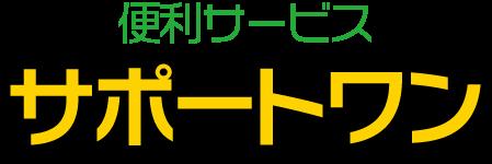 サポートワン ロゴ